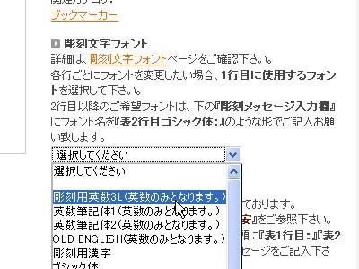 ご注文方法4